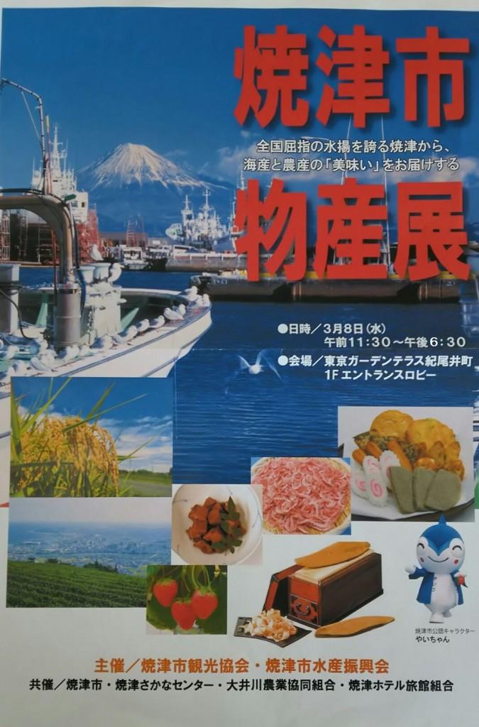 焼津市物産展