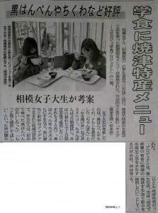 ◎相模女子大学食に「焼津」献立 黒はんぺんなど好評
