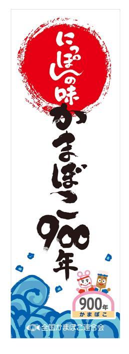 900年のぼり