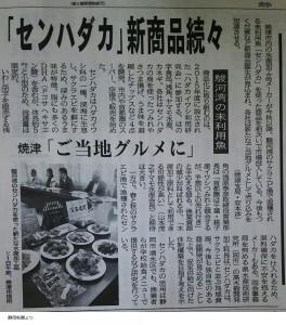 ◎「センハダカ」新商品続々 未利用魚「ご当地グルメに」 静岡