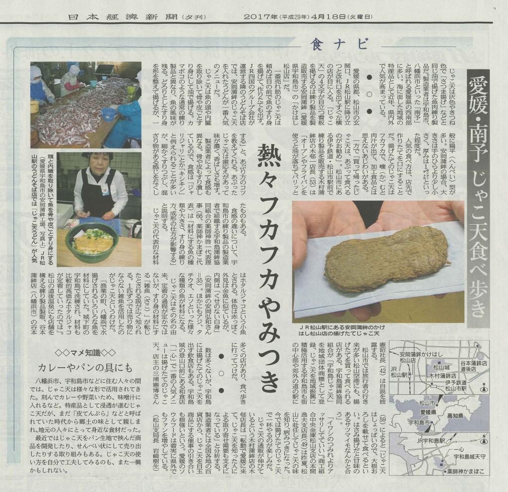 日経新聞i20170418