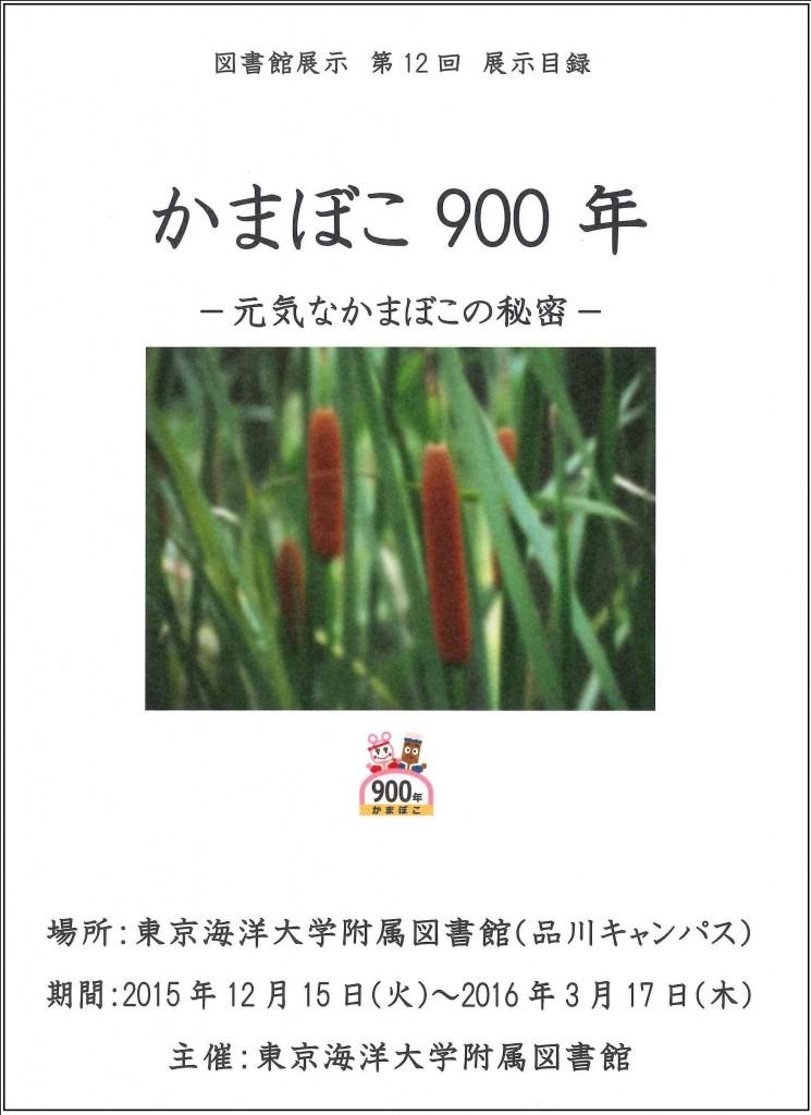 kaiyodai_tenji900