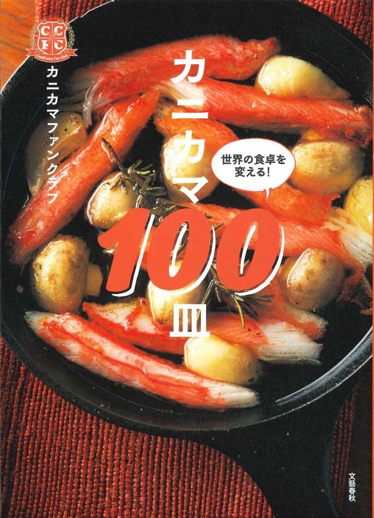 kanikama_book